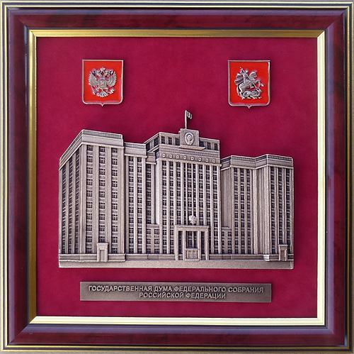 Плакетка Государственная дума РФ