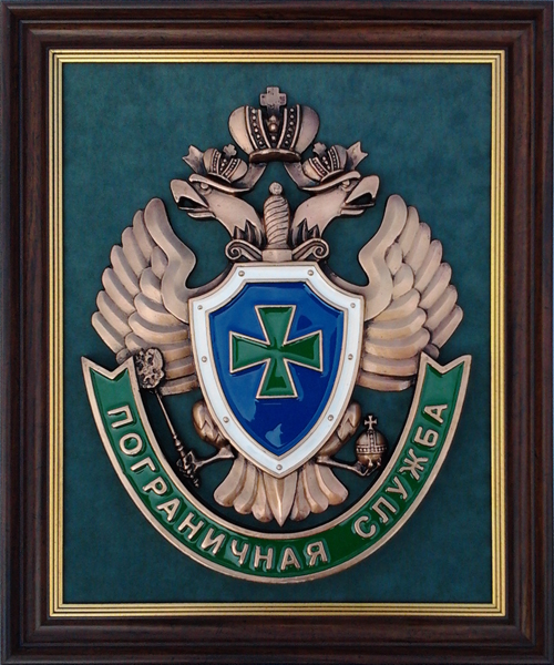 Плакетка Эмблема Пограничной службы, большая