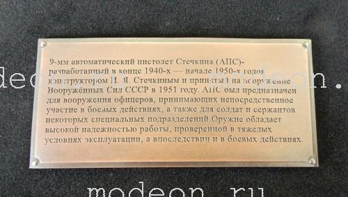 Ключница настенная Стечкин с наградами СССР