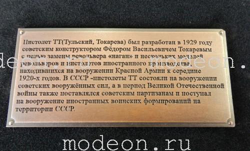 Ключница настенная ТТ с наградами СССР