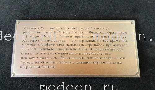 Панно Маузер с наградами СССР