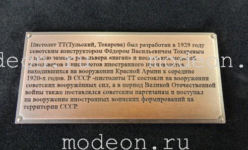 Панно ТТ с наградами ВОВ