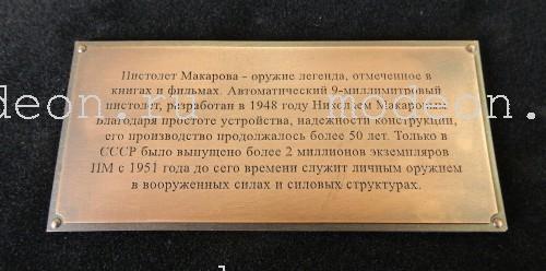 Панно Макаров со знаками ФСБ