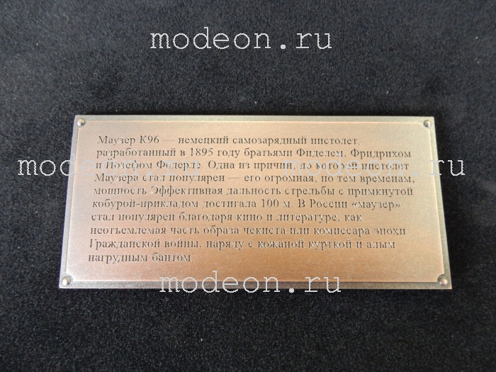 Ключница настенная Маузер со знаками ФСБ