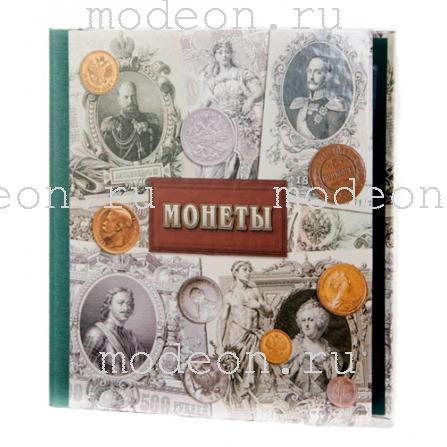 Альбом нумизмата Монеты