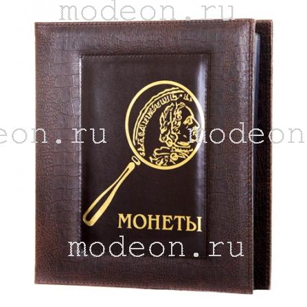 Альбом нумизмата из натуральной кожи с золотым тиснением коричневый Монеты