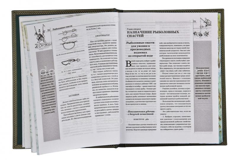 """Книга подарочная """"Клевая рыбалка"""", авт. Рафеенко и другие"""