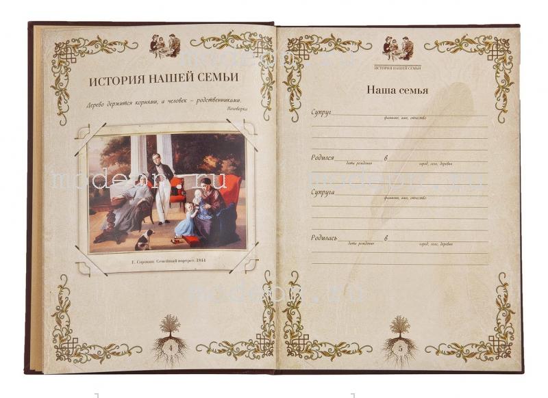 Книга Семейная летопись в подарочном ларце