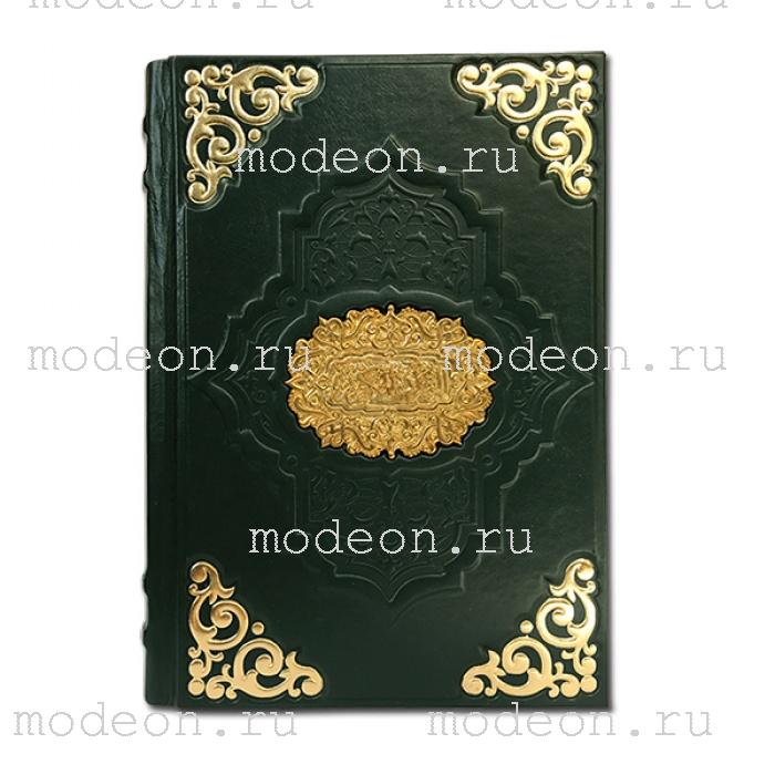 Коран с литьем