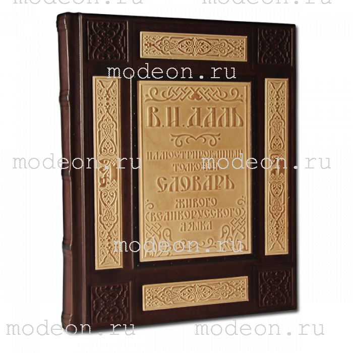Иллюстрированный толковый словарь живого великорусского языка ВИ Даль