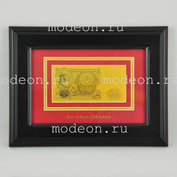 Картина с банкнотой 100 рублей СССР, односторонняя