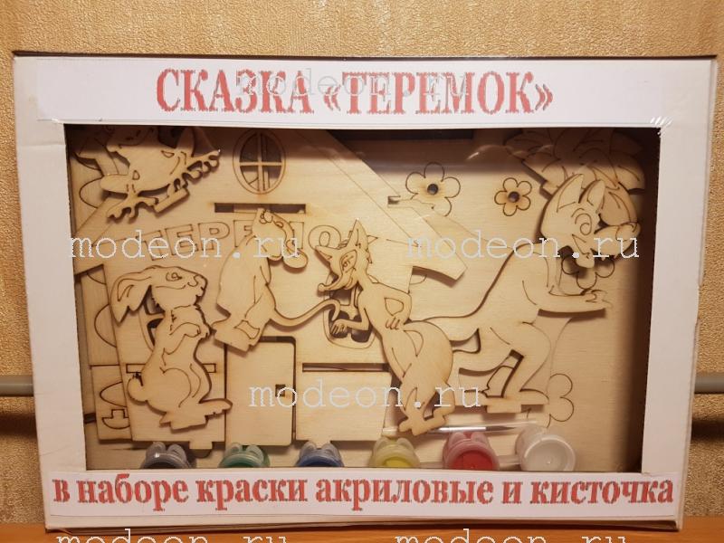 Набор для творчества из дерева Сказка Теремок