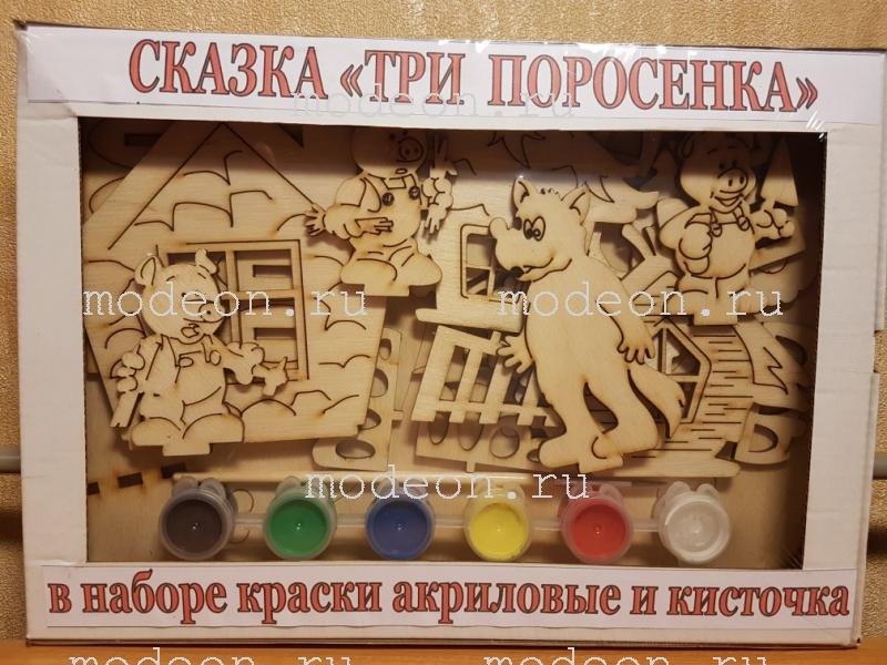Набор для творчества деревянный Сказка Три поросенка