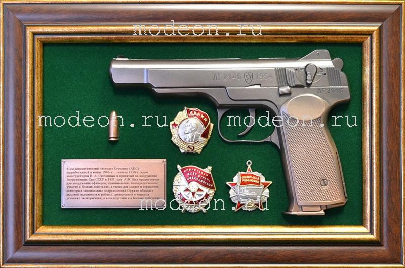 Панно с пистолетом Стечкин и наградами СССР, в подарочной коробке
