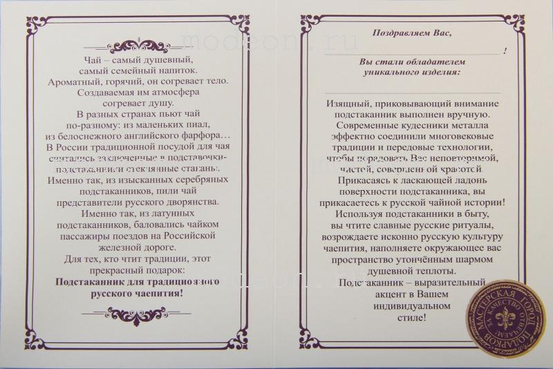 Подстаканник с позолотой Газпром