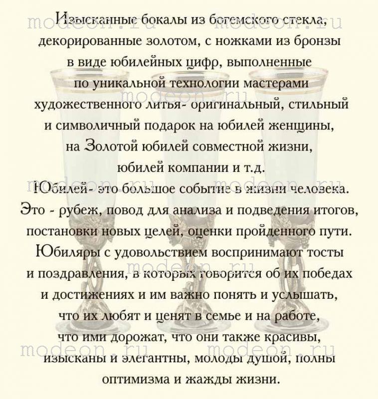 Набор бокалов для бренди Сеточка, с Юбилеем 50 лет