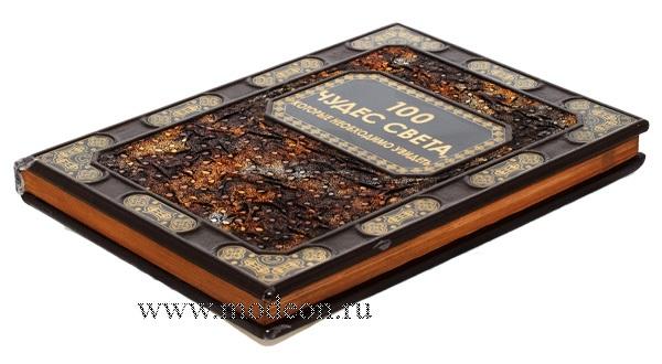 Подарочная книга 100 Чудес света