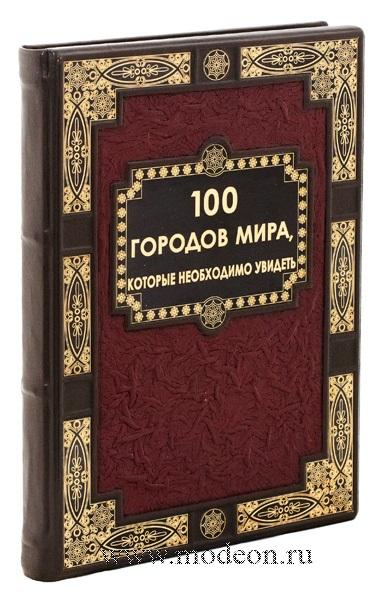 Подарочная книга 100 Городов мира.