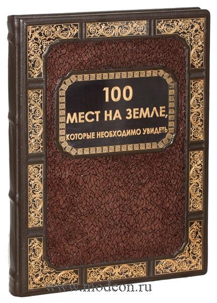 Подарочная книга 100 Мест на Земле.