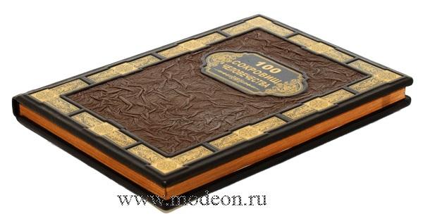 Подарочная книга 100 Сокровищ человечества.