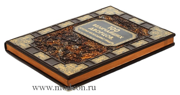Подарочная книга 100 Величайших дворцов мира.