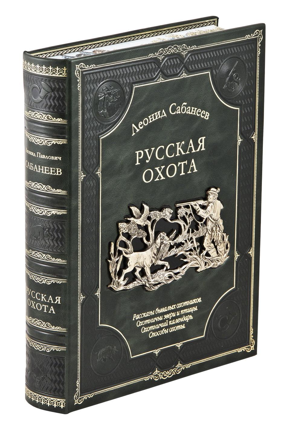 Набор подарочный Русская охота, в ларце