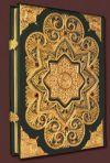 Коран на арабском языке с филигранью и гранатами.