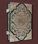 Коран с филигранью.